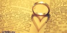 Любите ли вы своего мужа?
