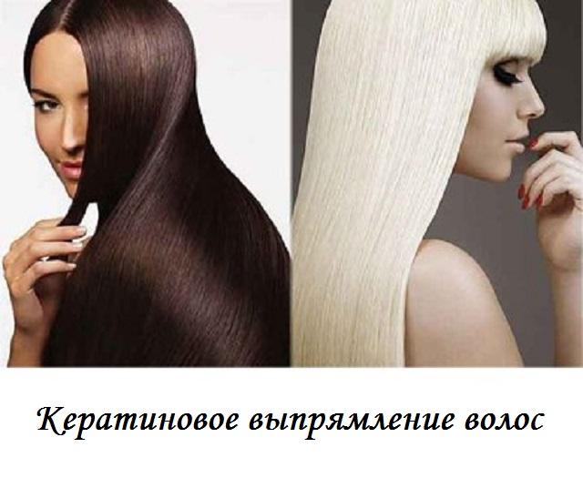 выпрямление волос кератином до и после фото
