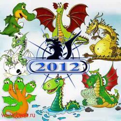 Дракон принесет удачу. К наступающему 2012 году Черного Дракона: прогноз на год Дракона для знаков китайского календаря